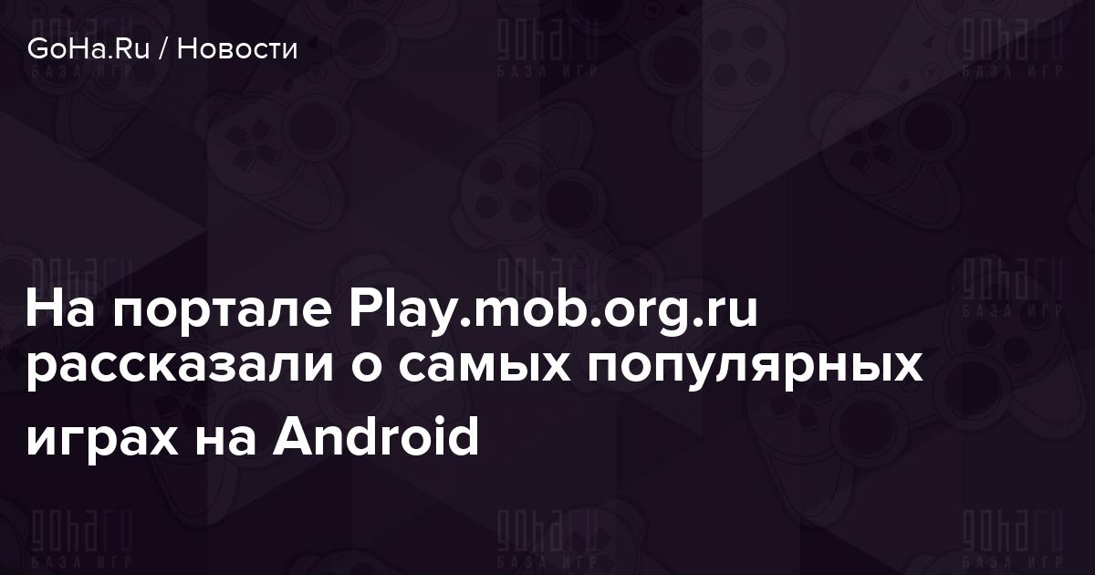 play.mob.org gta san andreas