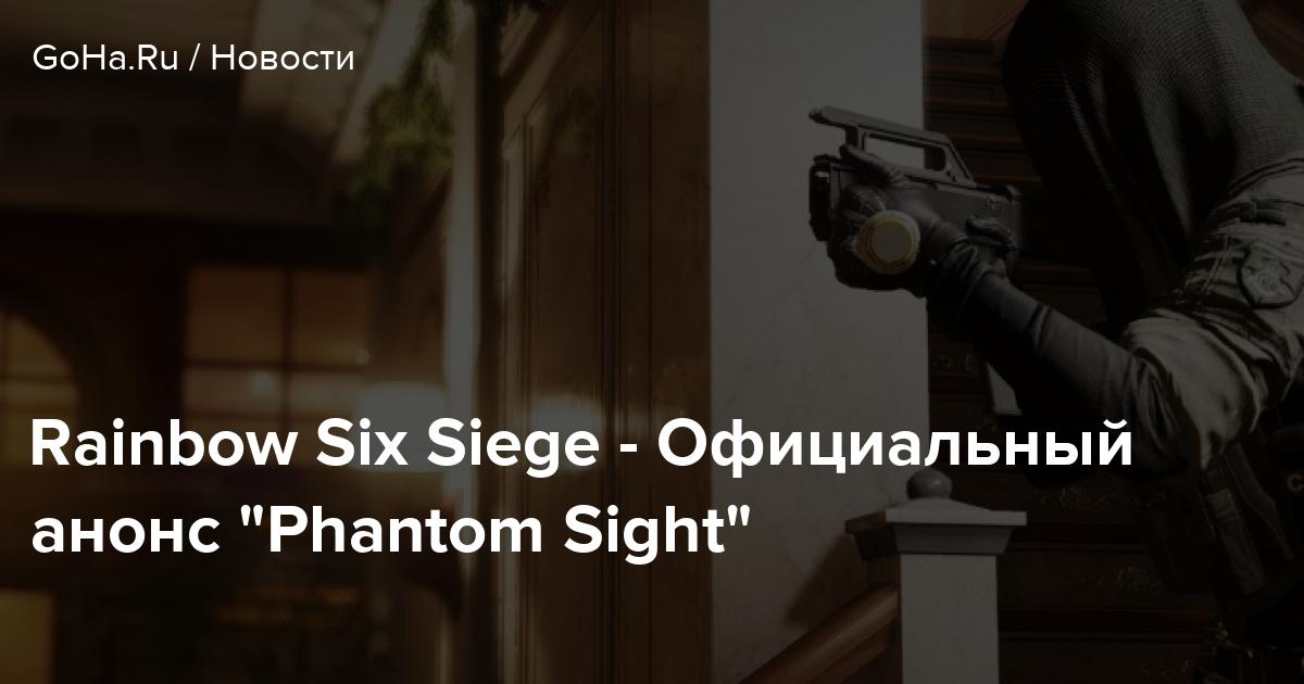 "Rainbow Six Siege — Официальный анонс ""Phantom Sight"""