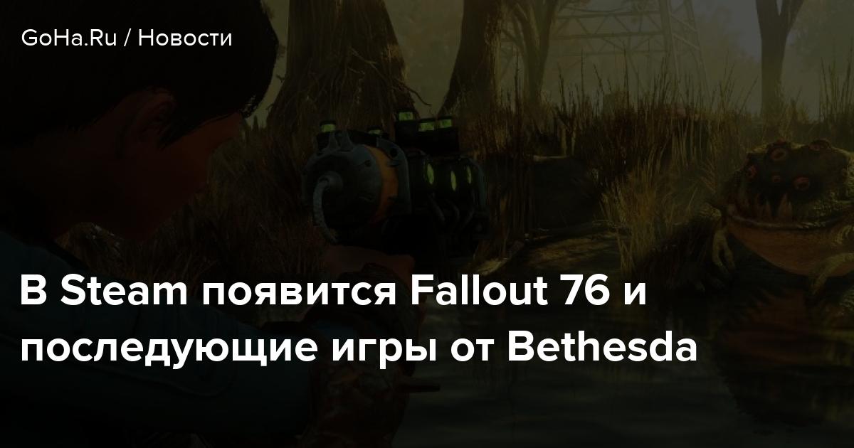 В Steam появится Fallout 76 и последующие игры от Bethesda