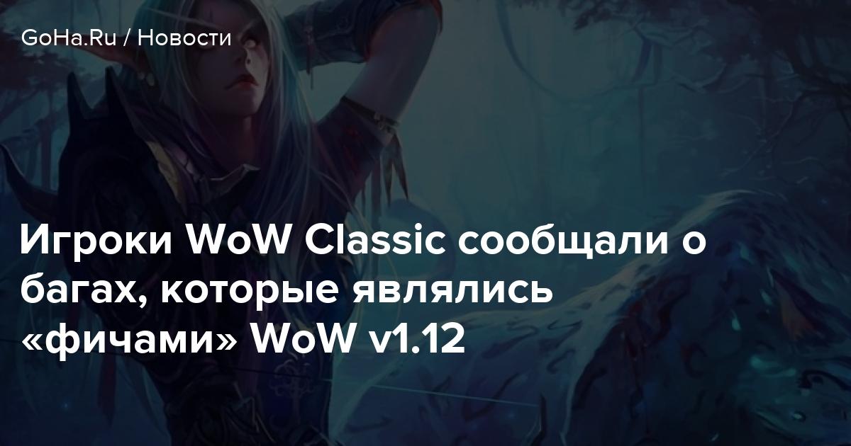 Игроки WoW Classic сообщали о багах, которые являлись «фичами» WoW v1.12