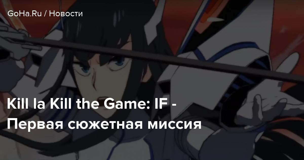 Kill la Kill the Game: IF - Первая сюжетная миссия