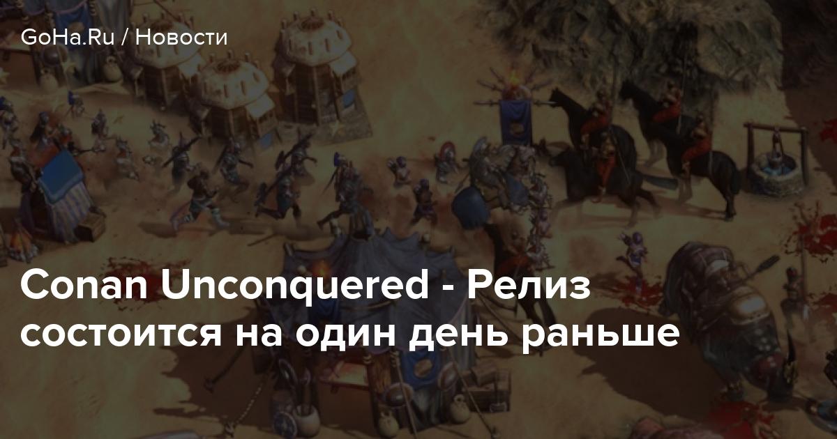 Conan Unconquered — Релиз состоится на один день раньше