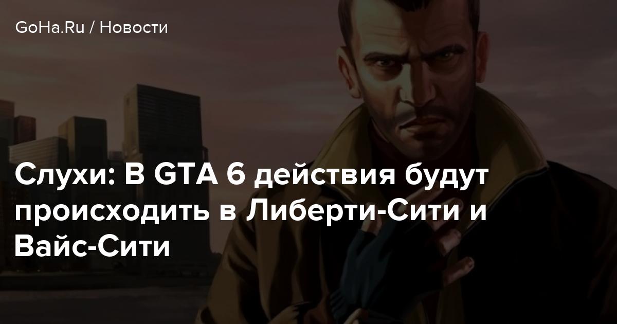 Слухи: В GTA 6 действия будут происходить в Либерти-Сити и Вайс-Сити