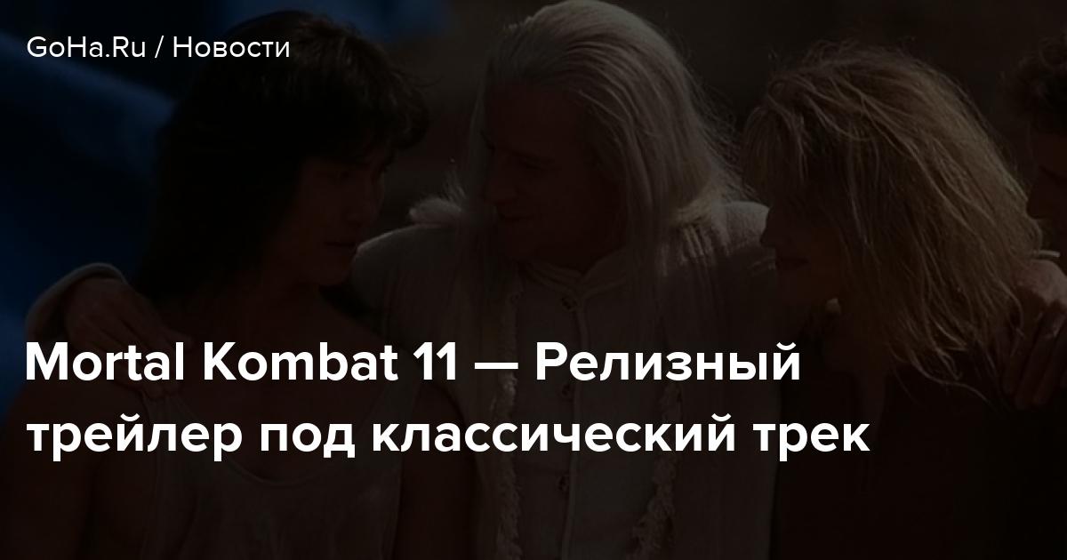 Mortal Kombat 11 — Релизный трейлер под классический трек