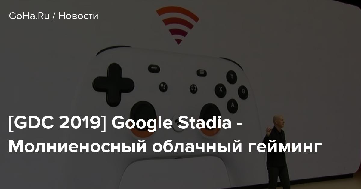 [GDC 2019] Анонс Google Stadia – облачный гейминг с мгновенным доступом