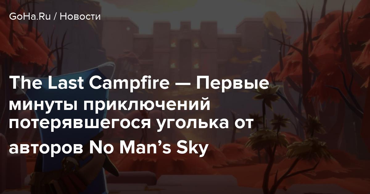 The Last Campfire — Первые минуты приключений потерявшегося уголька от авторов No Man's Sky