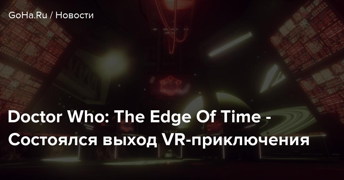 Doctor Who: The Edge Of Time - Состоялся выход VR-приключения