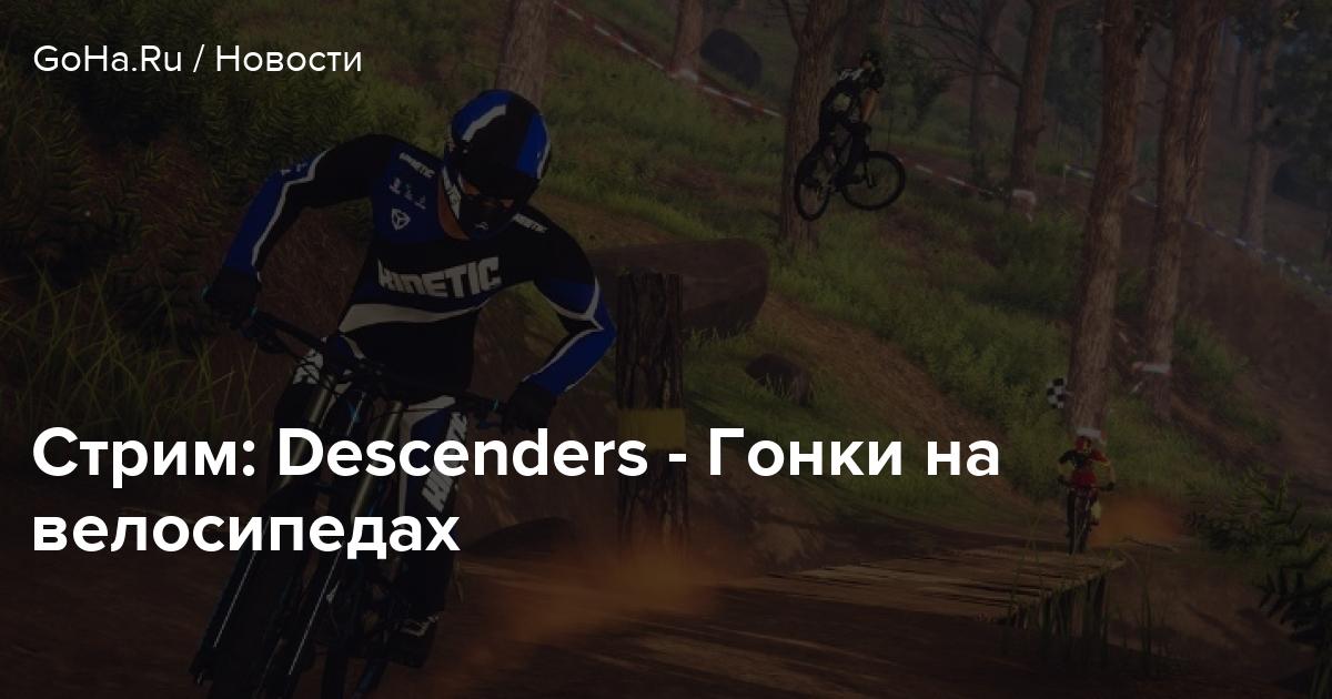 Стрим: Descenders - Гонки на велосипедах