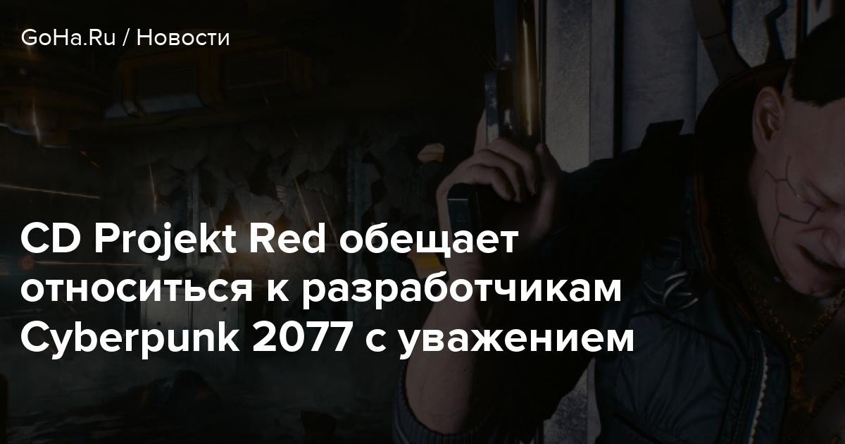 CD Projekt Red обещает относиться к разработчикам Cyberpunk 2077 с уважением