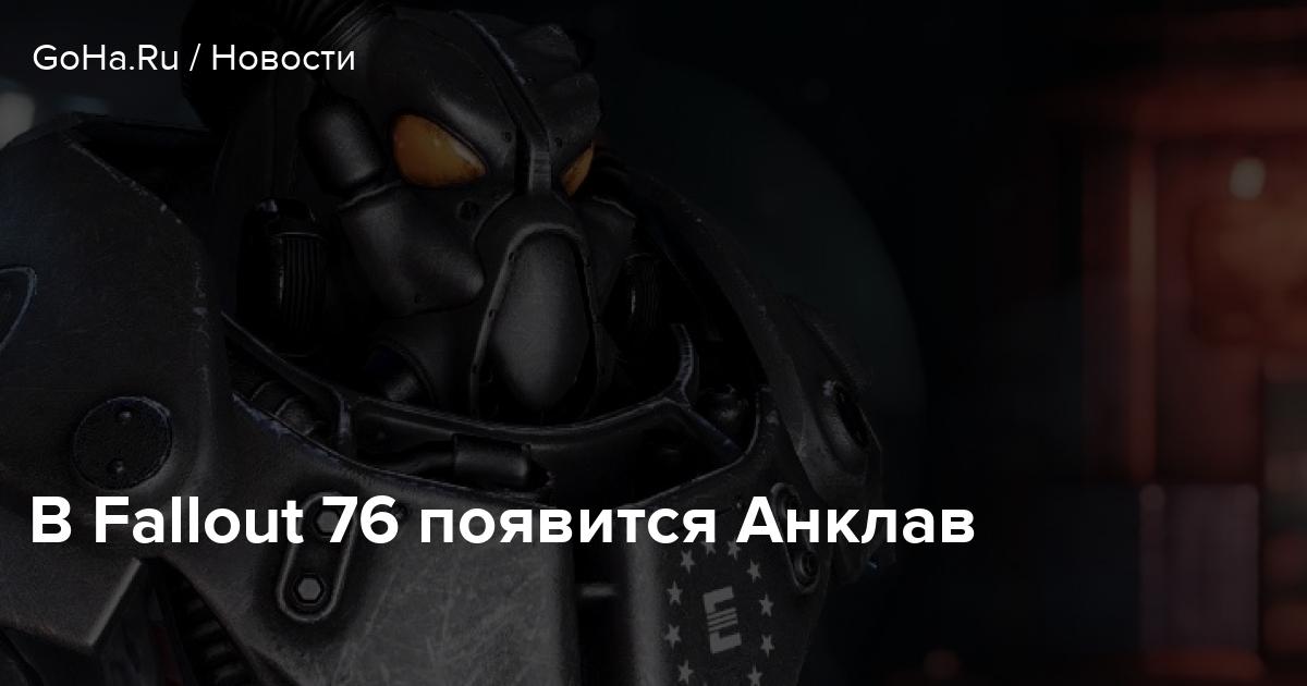 В Fallout 76 появится Анклав