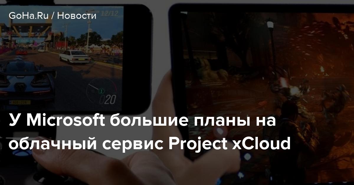 У Microsoft большие планы на облачный сервис Project xCloud