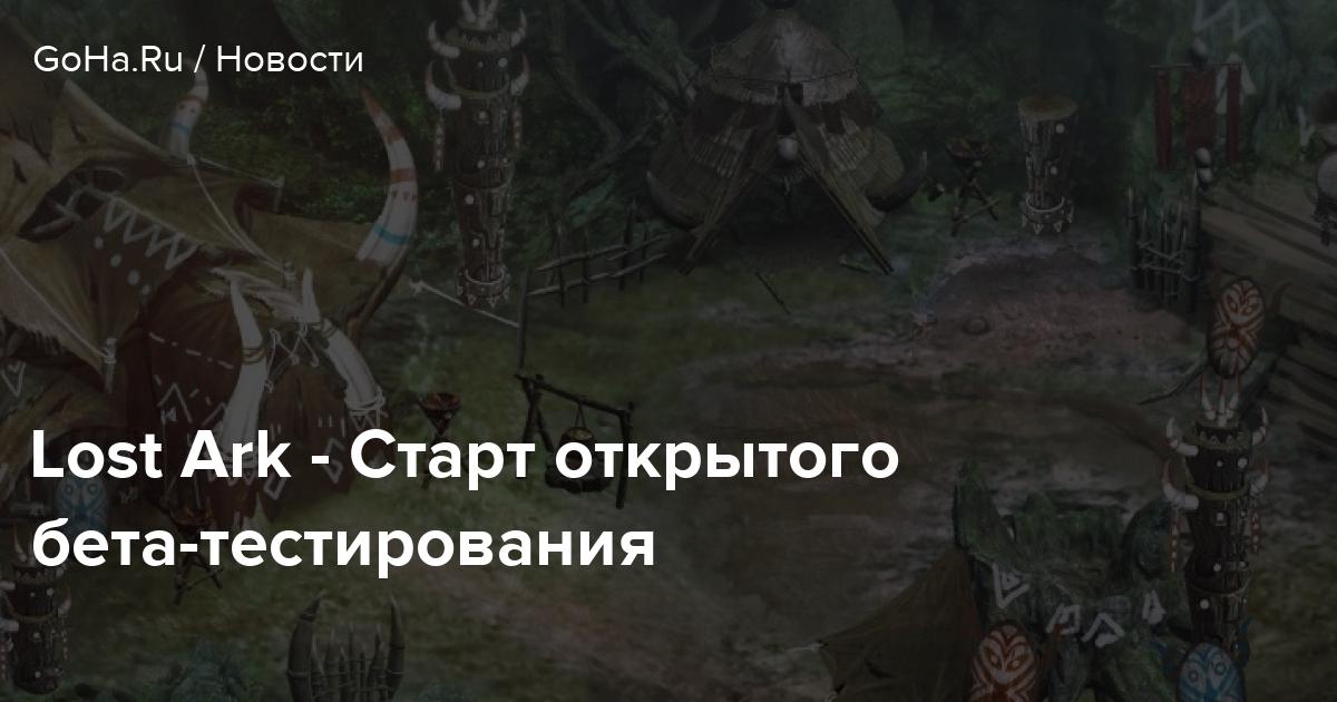 Lost Ark - Старт открытого бета-тестирования