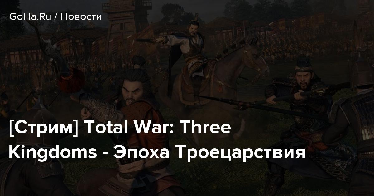 [Стрим] Total War: Three Kingdoms — Эпоха Троецарствия