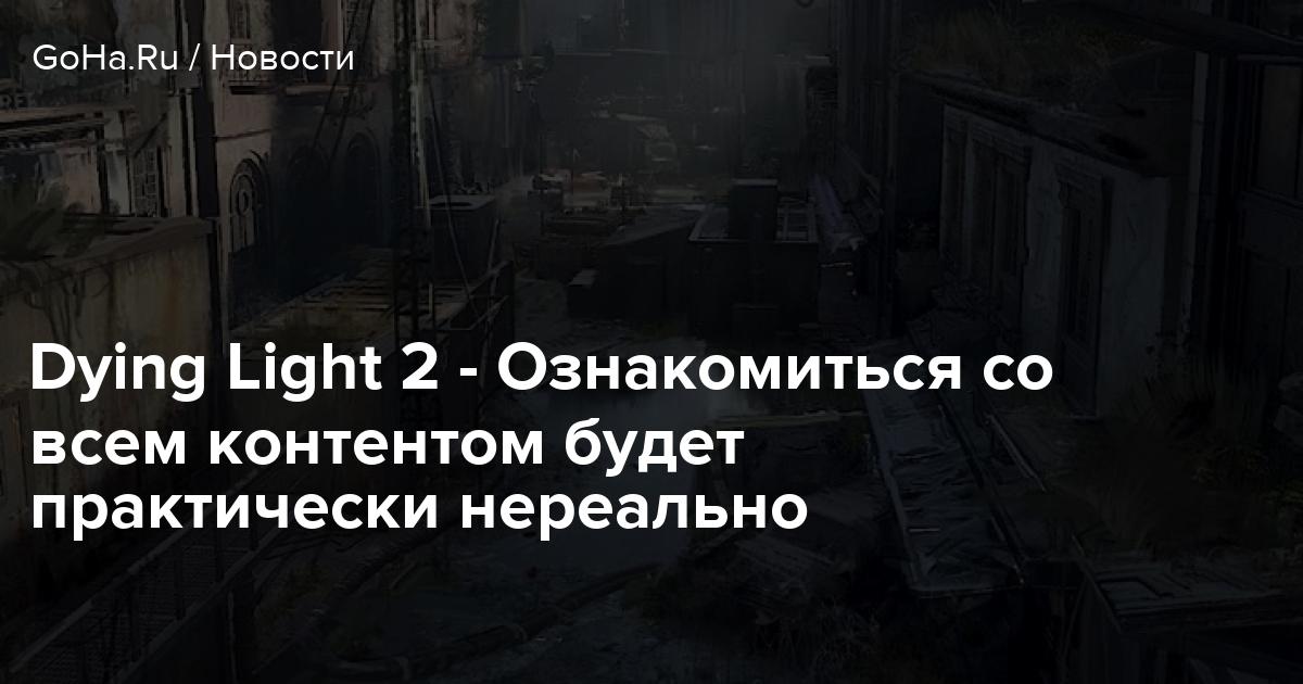 Dying Light 2 — Ознакомиться со всем контентом будет практически нереально