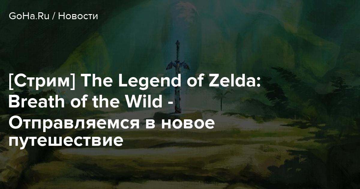 [Стрим] The Legend of Zelda: Breath of the Wild - Отправляемся в новое путешествие