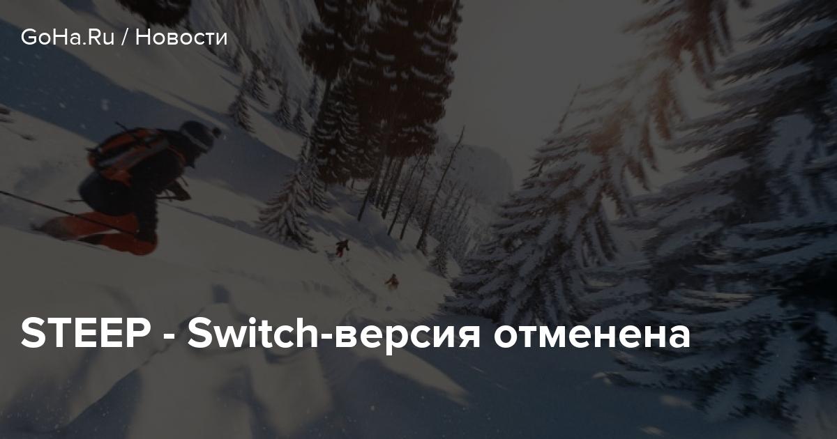 STEEP - Switch-версия отменена
