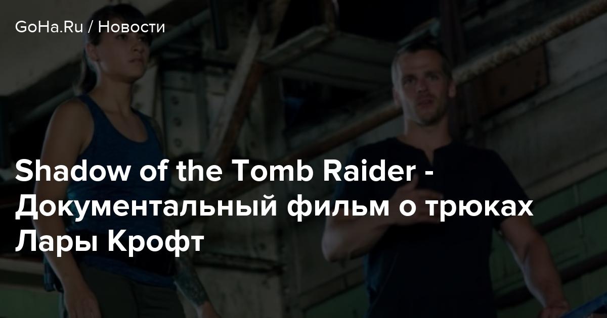 Shadow of the Tomb Raider - Документальный фильм о трюках Лары Крофт