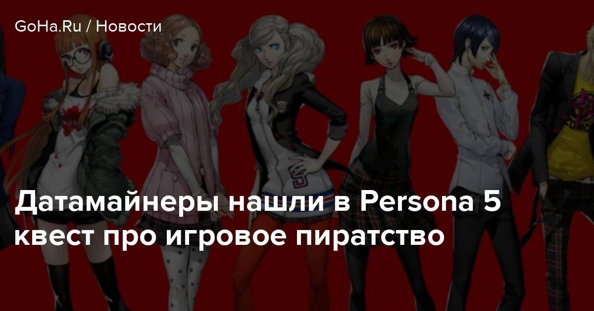 Датамайнеры нашли в Persona 5 квест про игровое пиратство