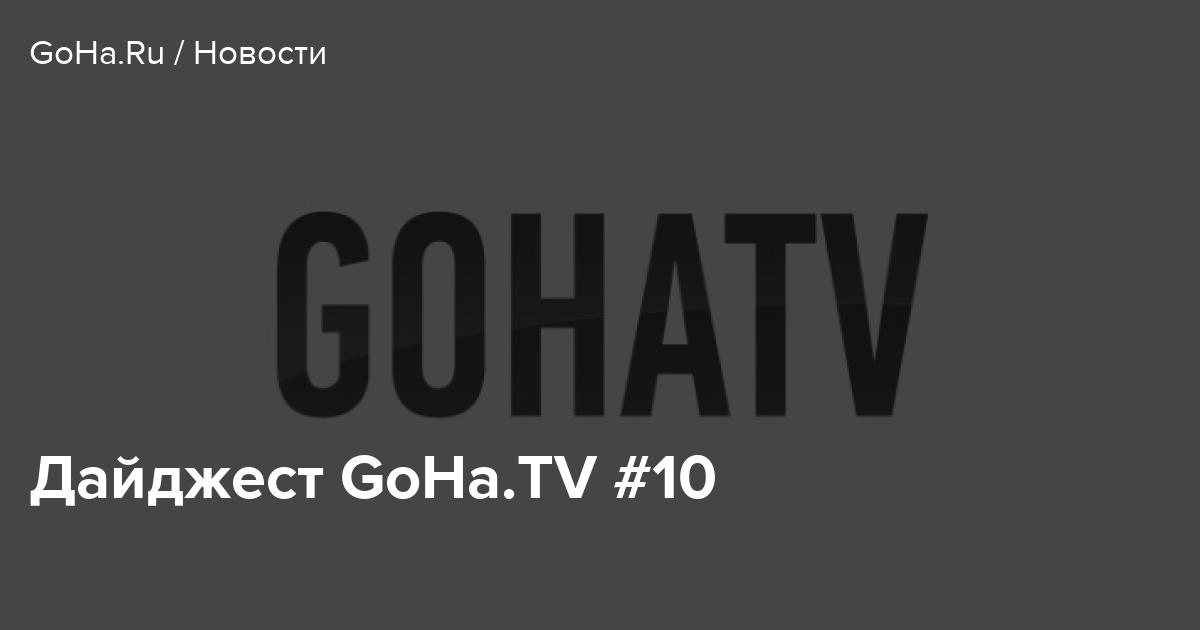 Дайджест GoHa.TV #10
