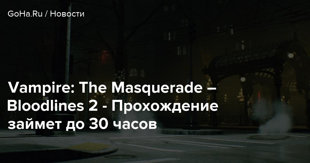 Vampire: The Masquerade – Bloodlines 2 - Прохождение займет до 30 часов