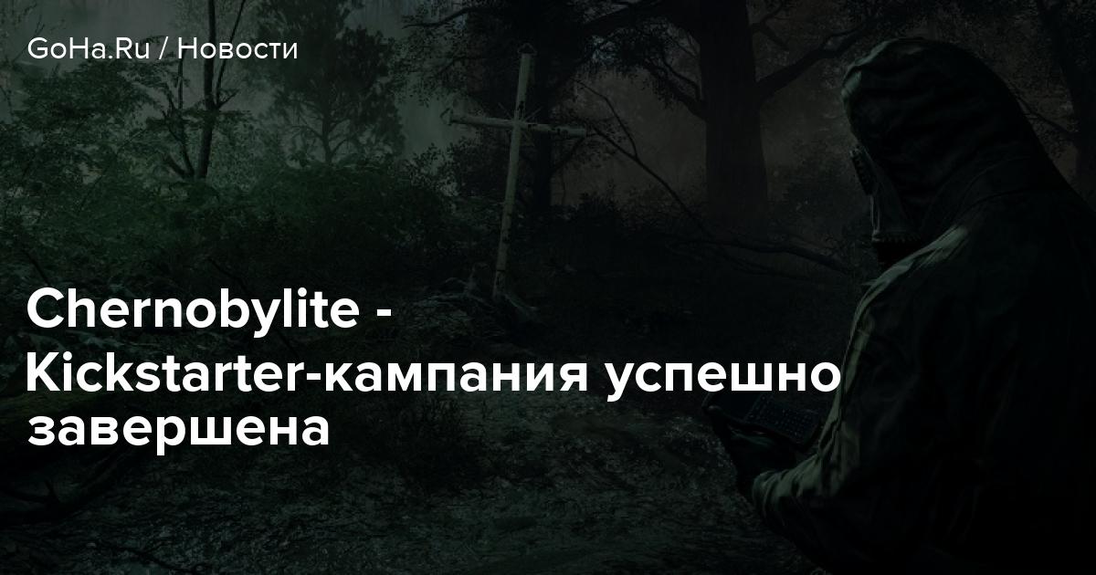 Chernobylite - Kickstarter-кампания успешно завершена