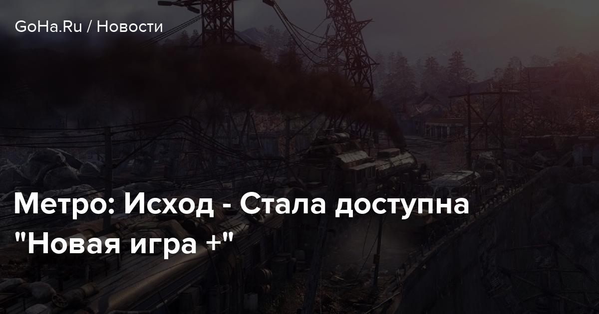 """Метро: Исход - Стала доступна """"Новая игра +"""""""