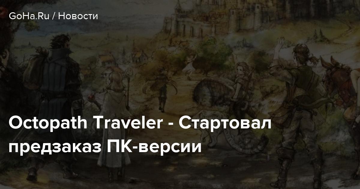 Octopath Traveler — Стартовал предзаказ ПК-версии