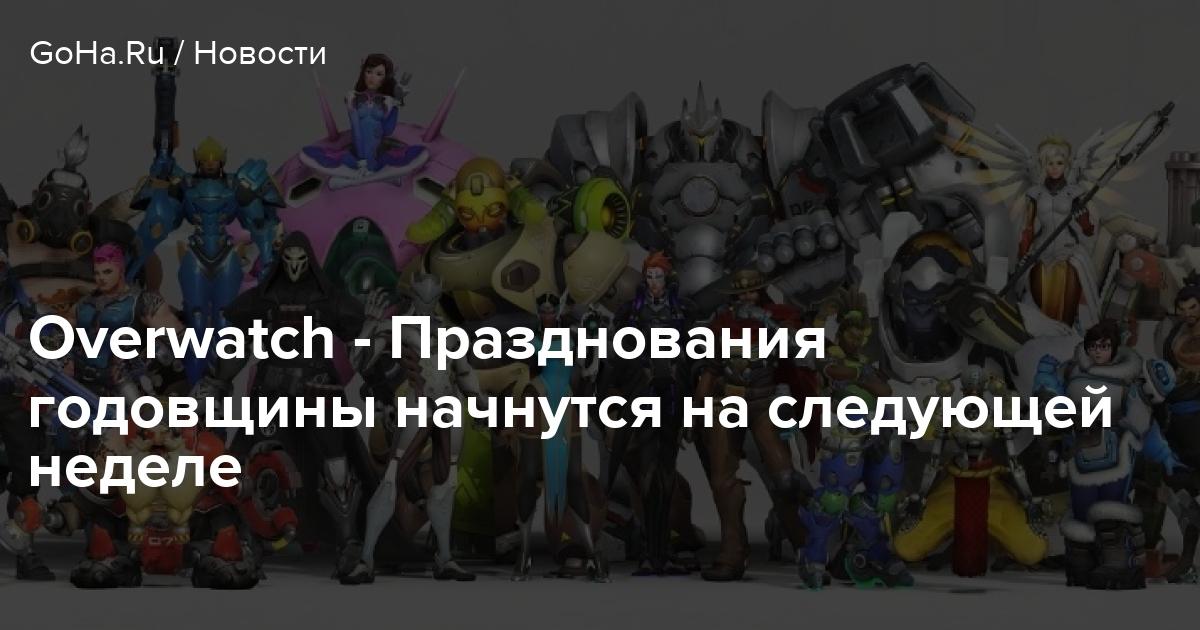 Overwatch — Празднования годовщины начнутся на следующей неделе