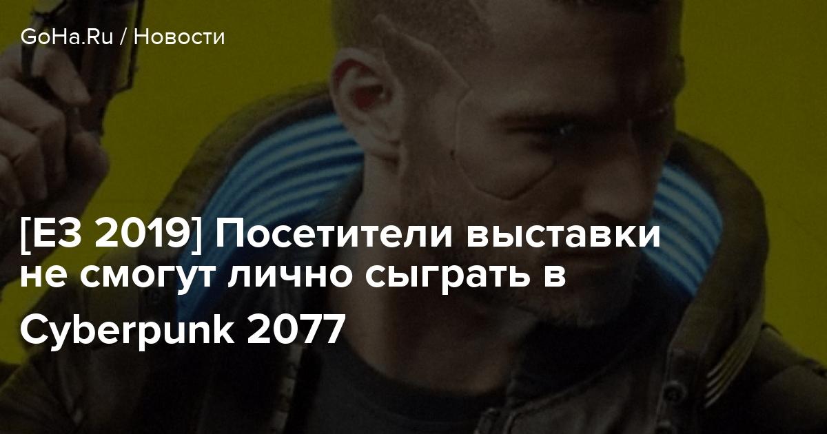 [E3 2019] Посетители выставки не смогут лично сыграть в Cyberpunk 2077
