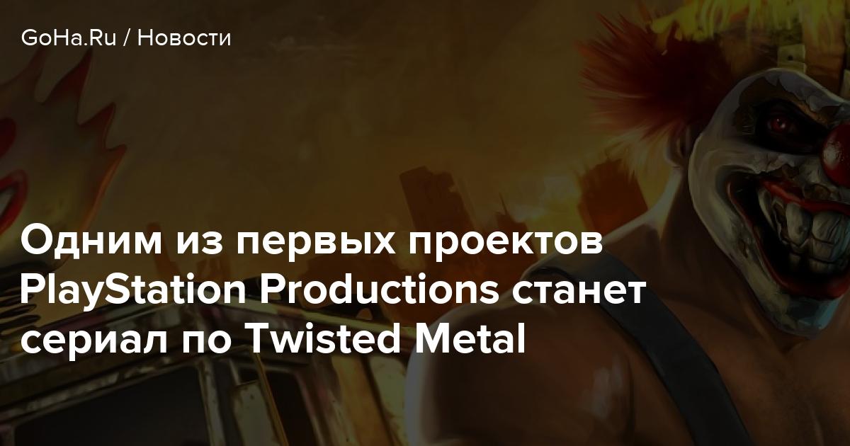 Одним из первых проектов PlayStation Productions станет сериал по Twisted Metal