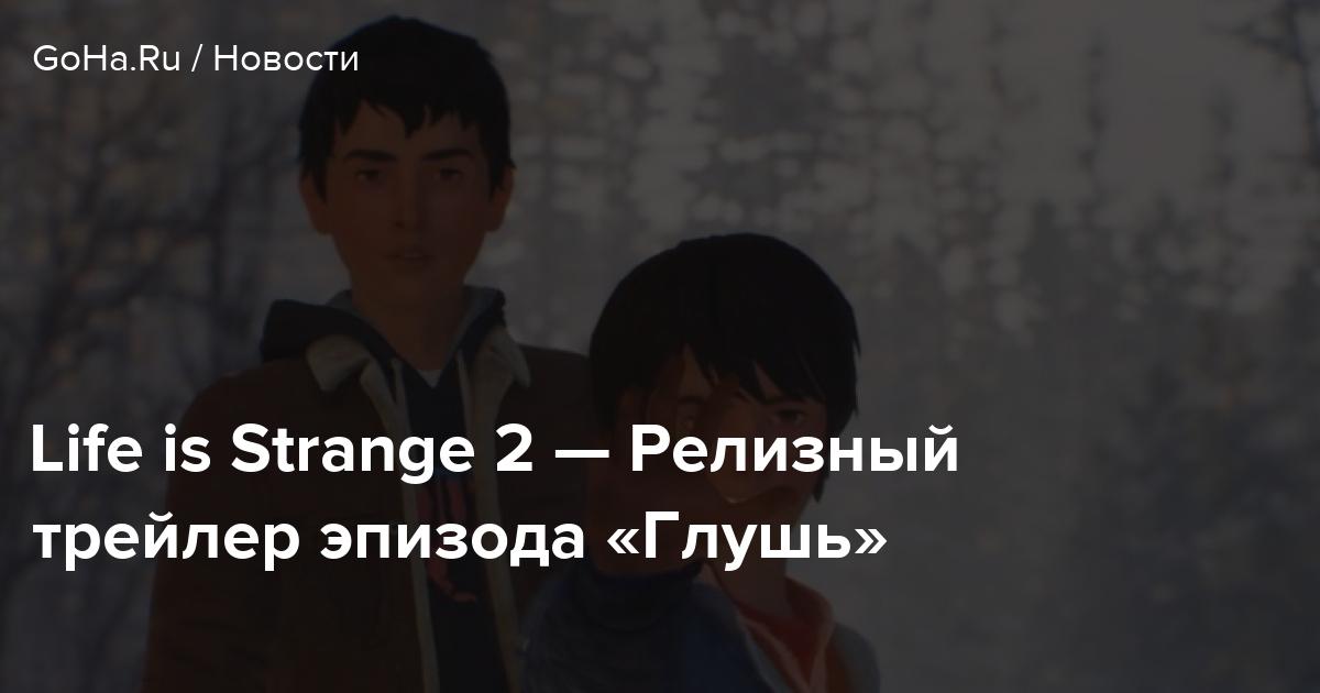 Life is Strange 2 — Релизный трейлер эпизода «Глушь»