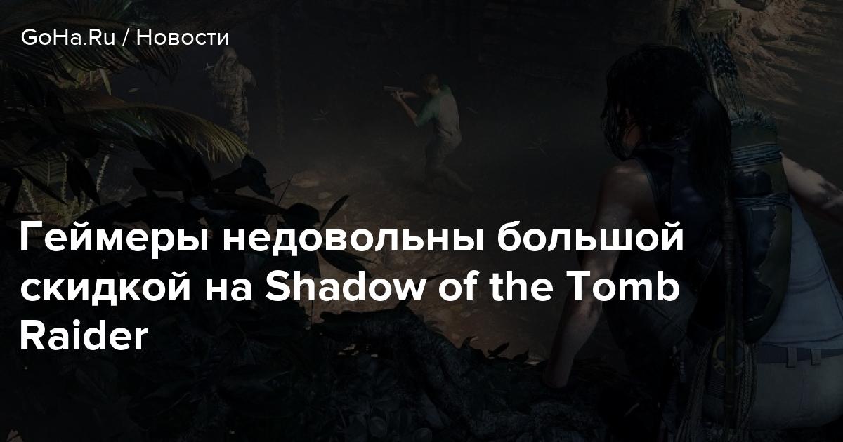 Геймеры недовольны большой скидкой на Shadow of the Tomb Raider