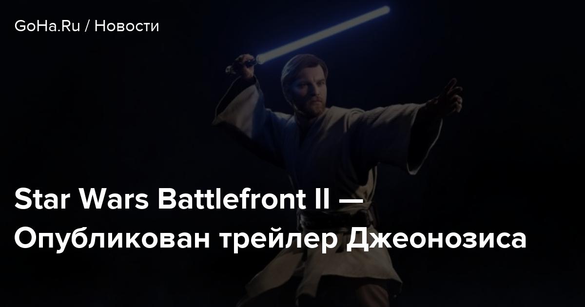 Star Wars Battlefront II — Опубликован трейлер Джеонозиса
