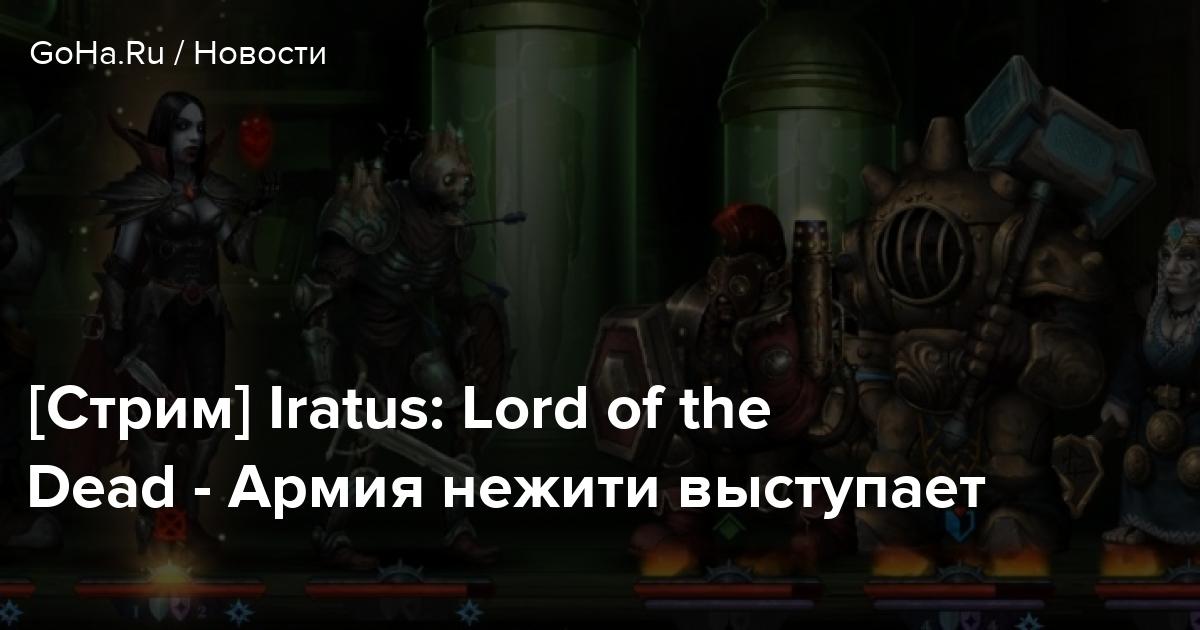 [Стрим] Iratus: Lord of the Dead - Армия нежити выступает