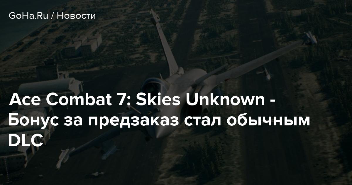 Ace Combat 7: Skies Unknown - Бонус за предзаказ стал обычным DLC