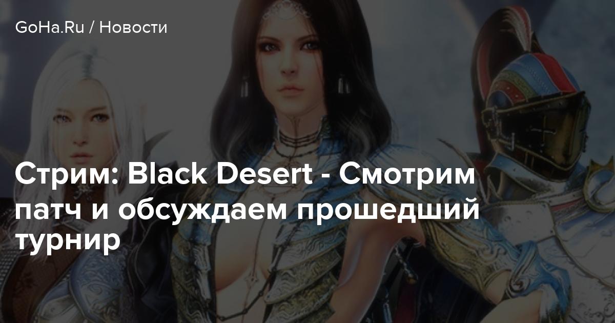 Стрим: Black Desert - Смотрим патч и обсуждаем прошедший турнир