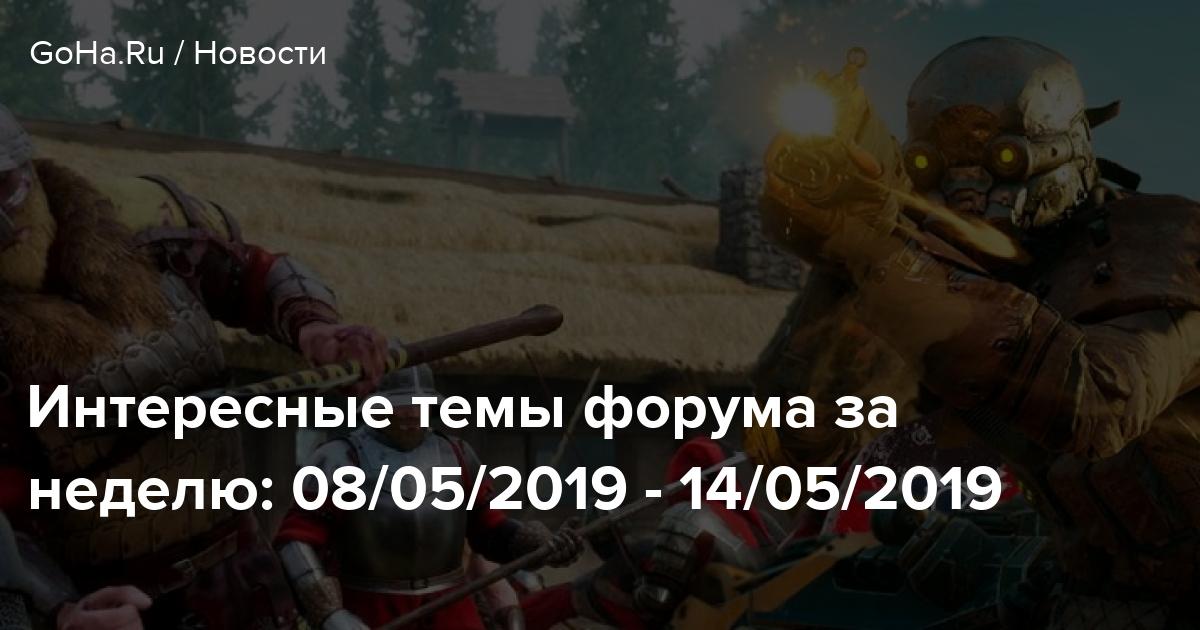 Интересные темы форума за неделю: 08/05/2019 - 14/05/2019