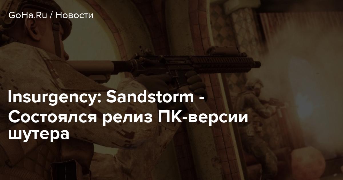 Insurgency: Sandstorm - Состоялся релиз ПК-версии шутера
