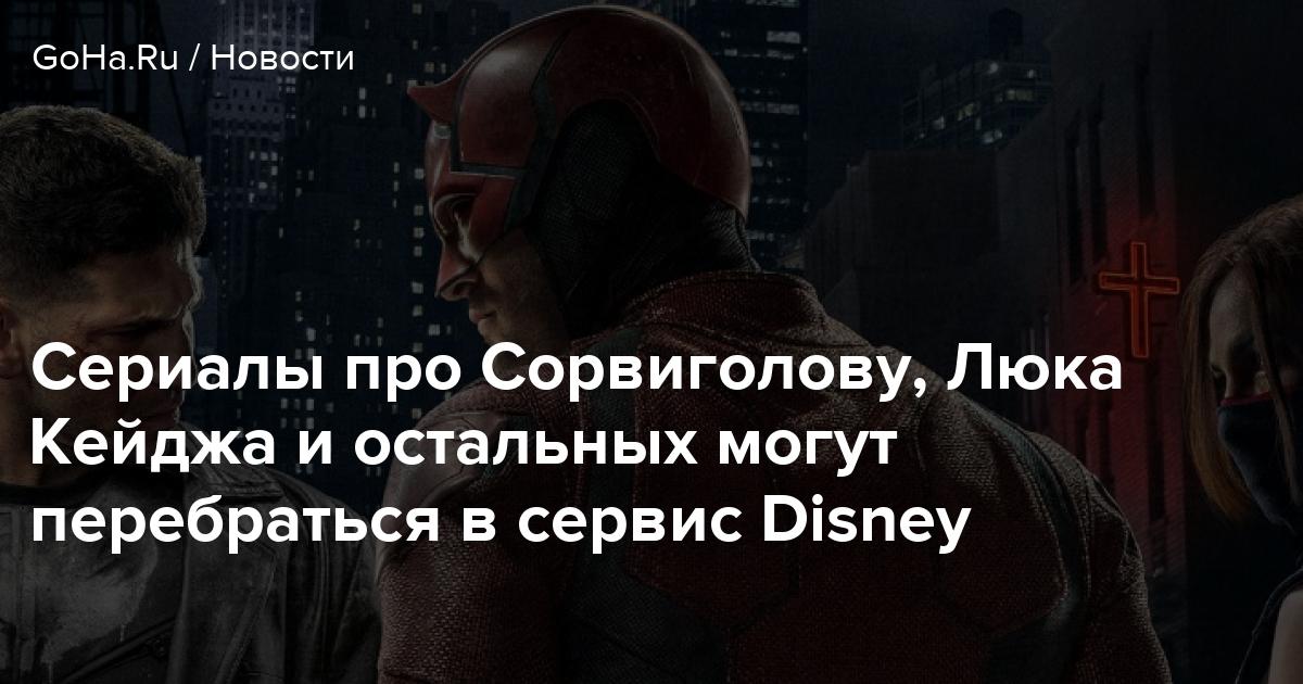 Сериалы про Сорвиголову, Люка Кейджа и остальных могут перебраться в сервис Disney