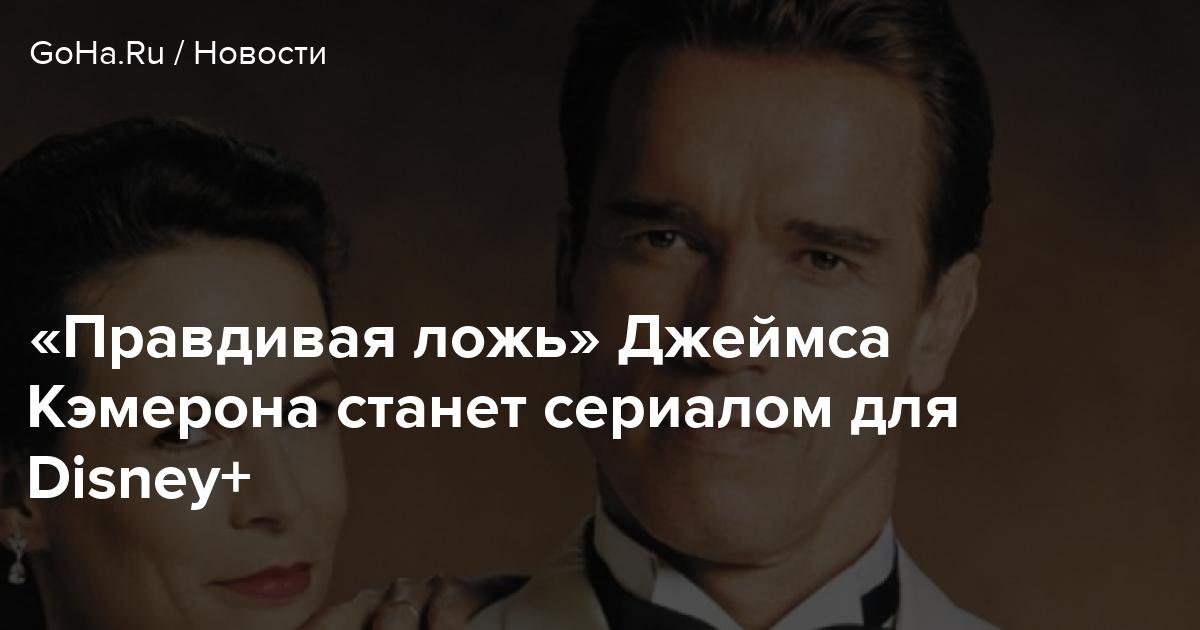 «Правдивая ложь» Джеймса Кэмерона станет сериалом для Disney+