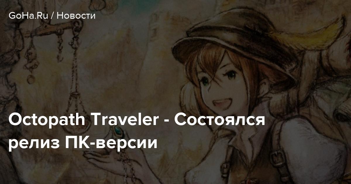Octopath Traveler - Состоялся релиз ПК-версии