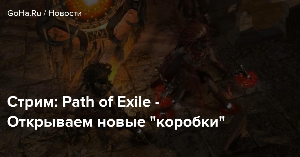 """Стрим: Path of Exile - Открываем новые """"коробки"""""""