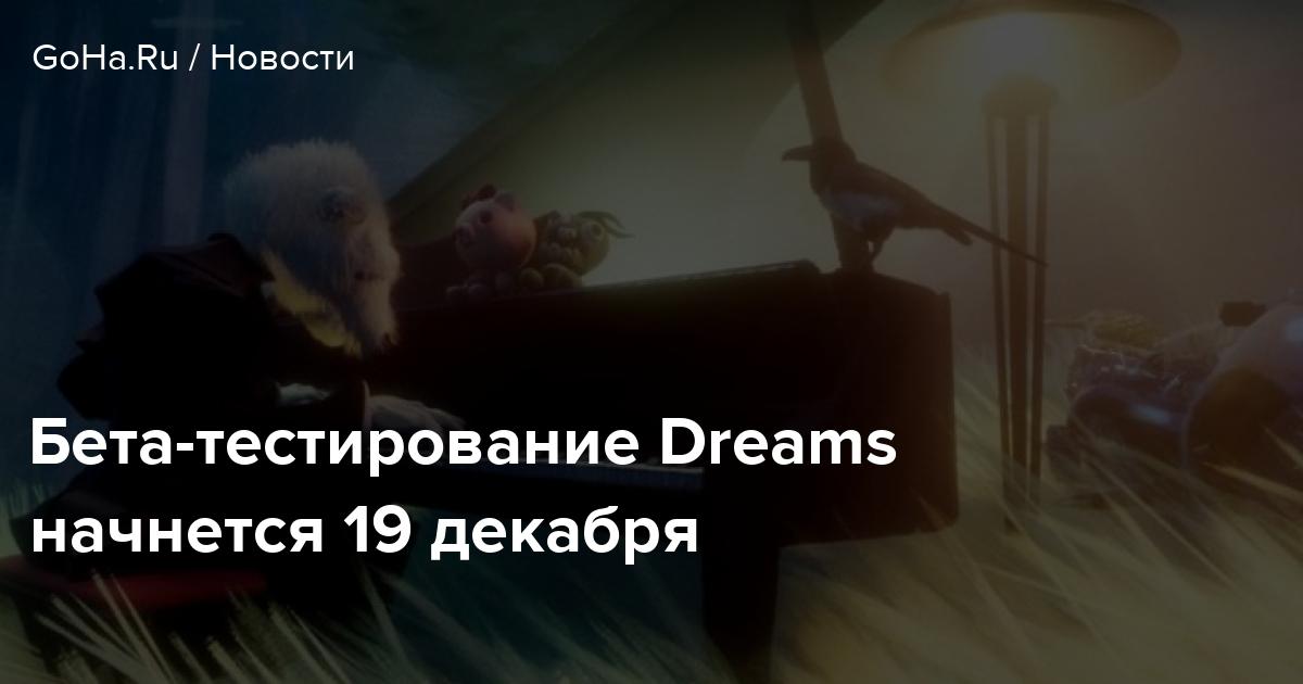 Бета-тестирование Dreams начнется 19 декабря