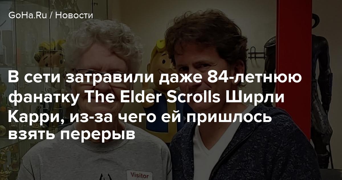 В сети затравили даже 84-летнюю фанатку The Elder Scrolls Ширли Карри, из-за чего ей пришлось взять перерыв - Goha.ru