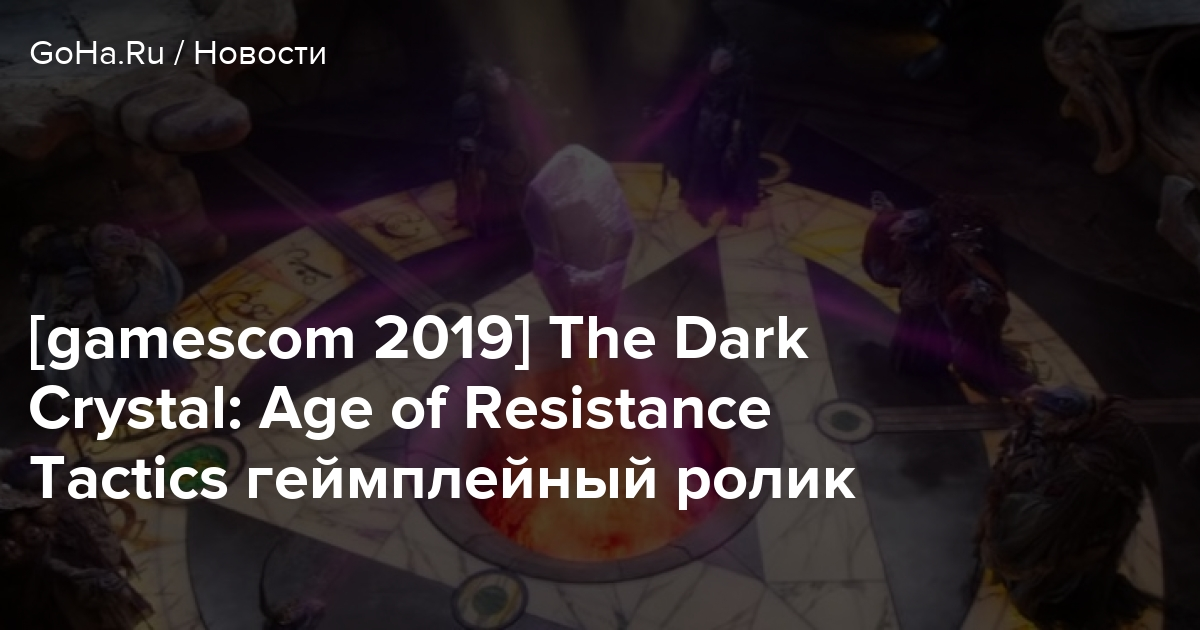 [gamescom 2019] The Dark Crystal: Age of Resistance Tactics геймплейный ролик