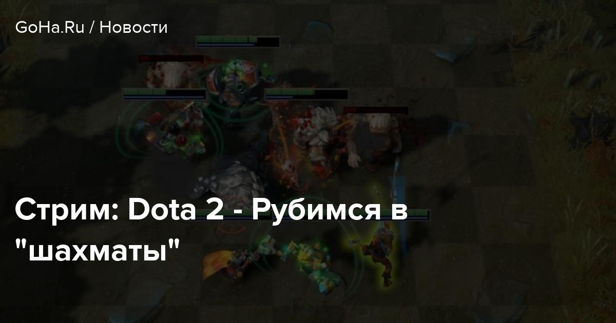 """Стрим: Dota 2 - Рубимся в """"шахматы"""""""