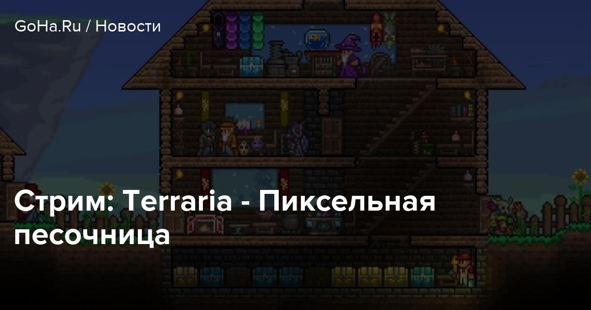 Стрим: Terraria - Пиксельная песочница