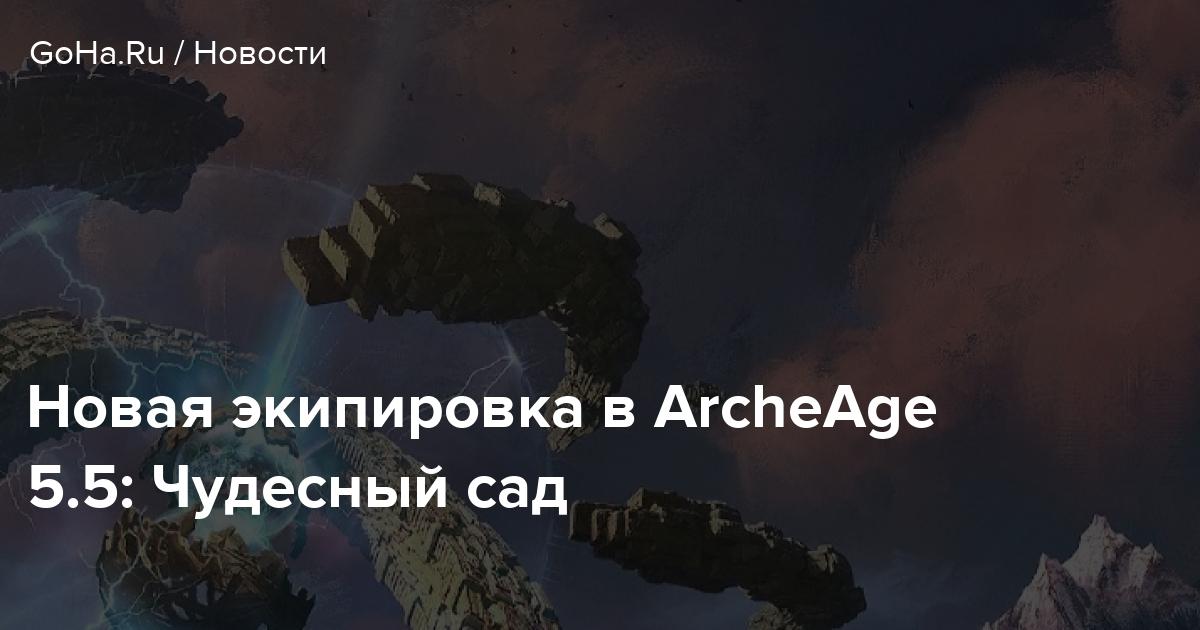 Новая экипировка в ArcheAge 5.5: Чудесный сад
