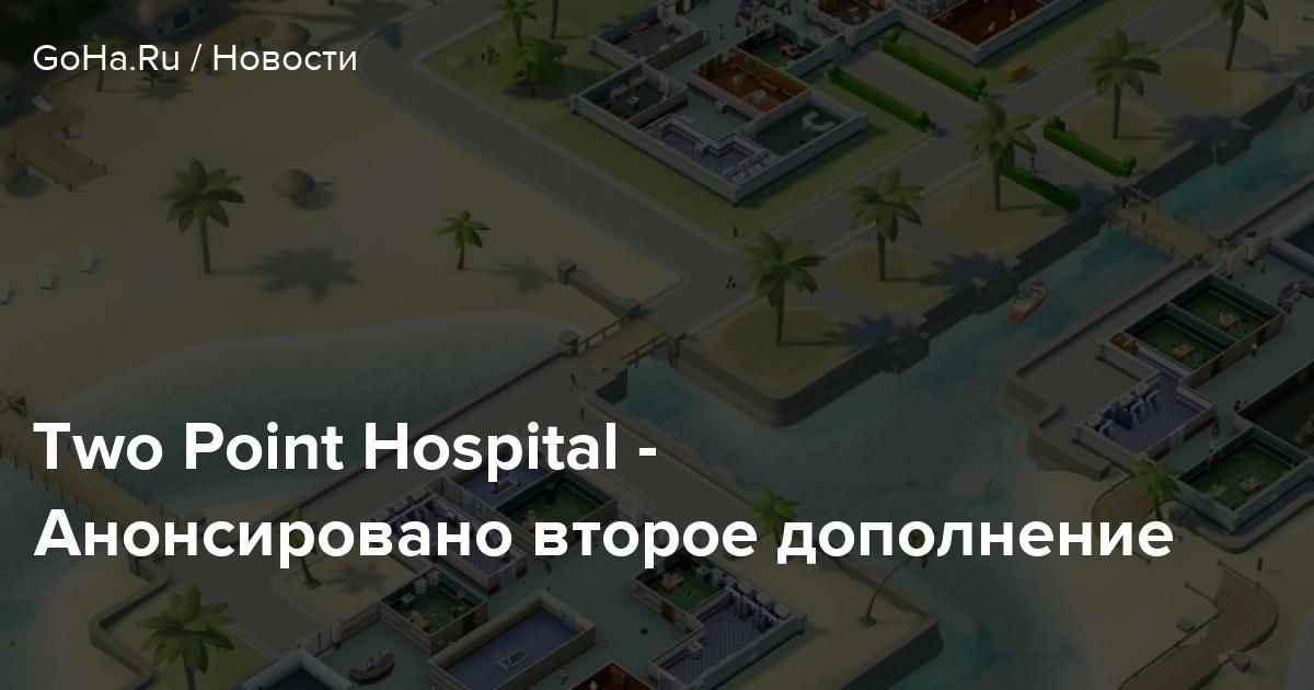 Two Point Hospital - Анонсировано второе дополнение