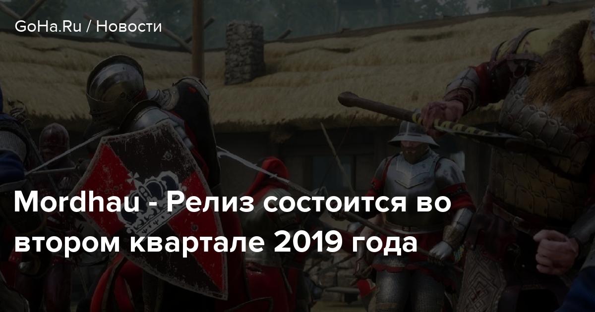Mordhau - Релиз состоится во втором квартале 2019 года